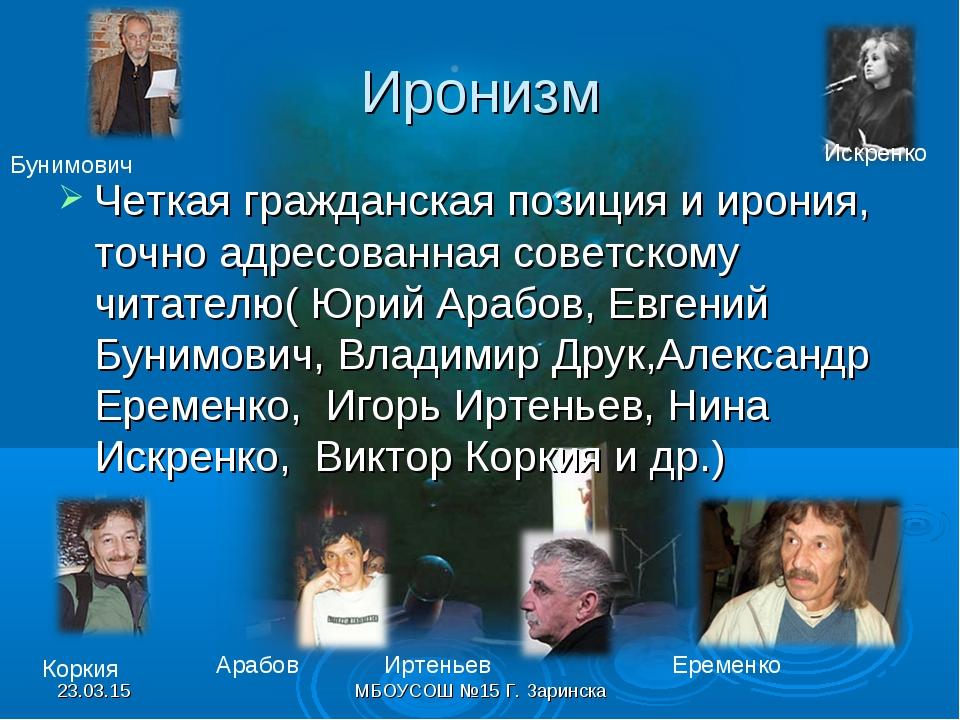 Иронизм Четкая гражданская позиция и ирония, точно адресованная советскому чи...