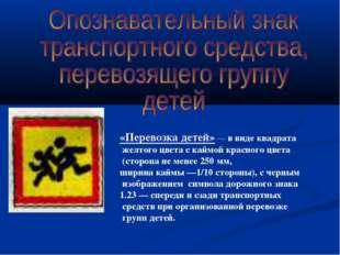 «Перевозка детей» — в виде квадрата желтого цвета с каймой красного цвета (ст