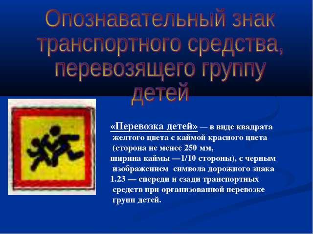 «Перевозка детей» — в виде квадрата желтого цвета с каймой красного цвета (ст...
