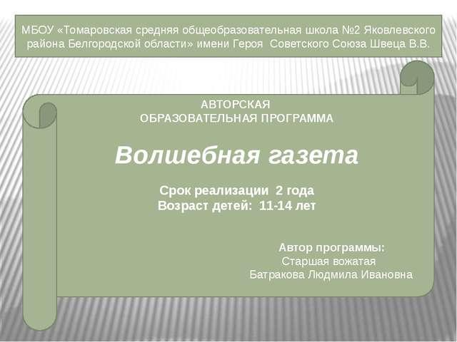 МБОУ «Томаровская средняя общеобразовательная школа №2 Яковлевского района Бе...