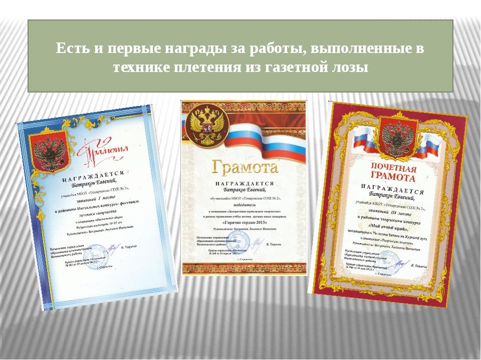 Есть и первые награды за работы, выполненные в технике плетения из газетной л...