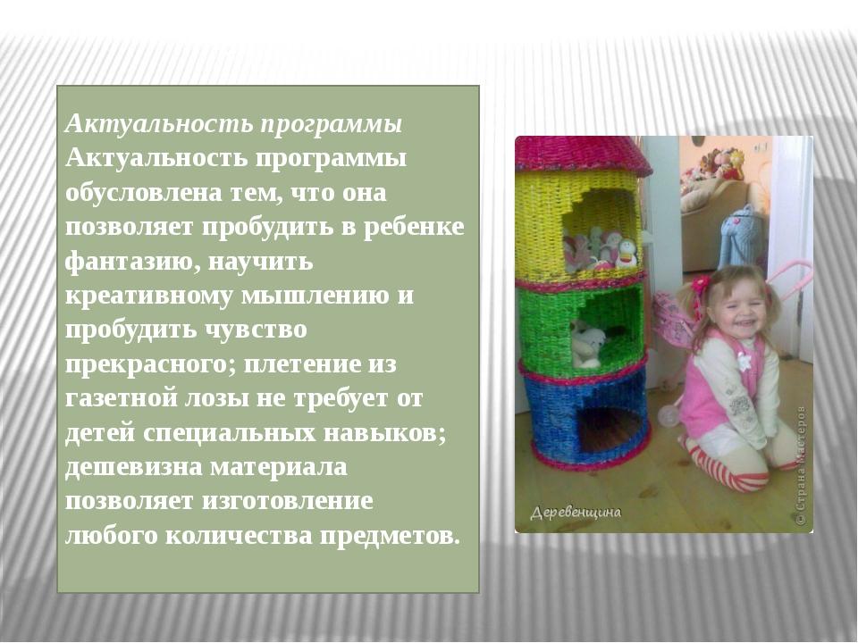 Актуальность программы Актуальность программы обусловлена тем, что она позвол...