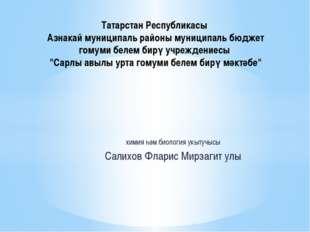химия һәм биология укытучысы Салихов Фларис Мирзагит улы Татарстан Республика