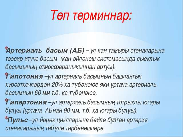 Төп терминнар: Артериаль басым (АБ) – ул кан тамыры стеналарына тәэсир итуче...