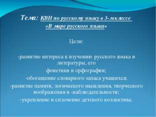 Тема: КВН по русскому языку в 3-м классе «В мире русского языка» Цели: -разви