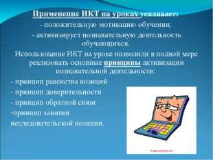 Применение ИКТ на уроках усиливает: - положительную мотивацию обучения; - акт