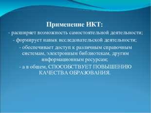 Применение ИКТ: - расширяет возможность самостоятельной деятельности; - форми