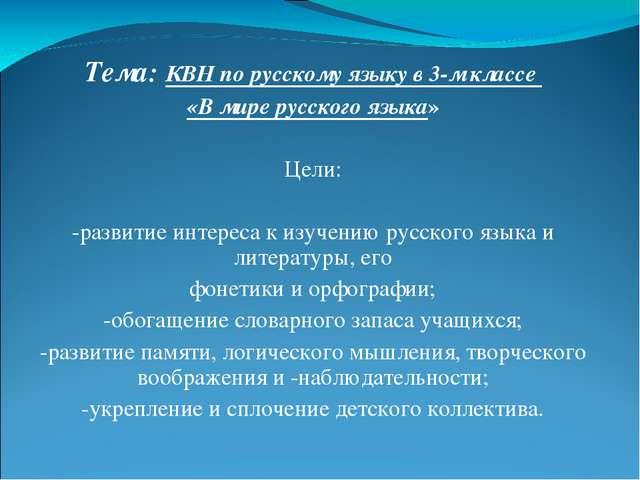 Тема: КВН по русскому языку в 3-м классе «В мире русского языка» Цели: -разви...