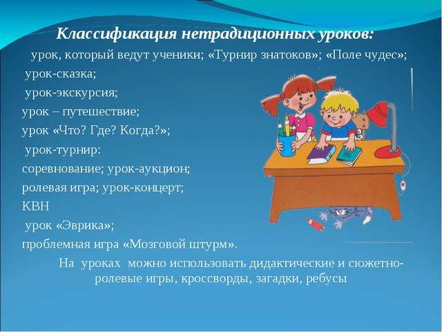 Классификация нетрадиционных уроков: урок, который ведут ученики; «Турнир зна...
