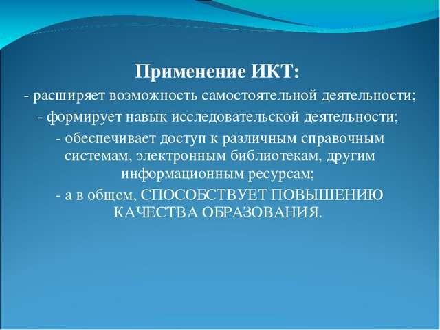 Применение ИКТ: - расширяет возможность самостоятельной деятельности; - форми...