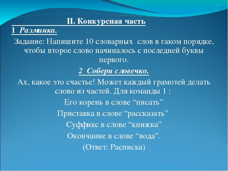 II. Конкурсная часть 1 Разминка. Задание: Напишите 10 словарных слов в гаком...