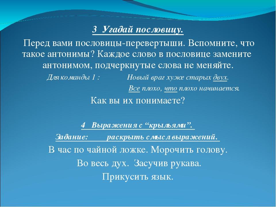 3 Угадай пословицу. Перед вами пословицы-перевертыши. Вспомните, что такое а...
