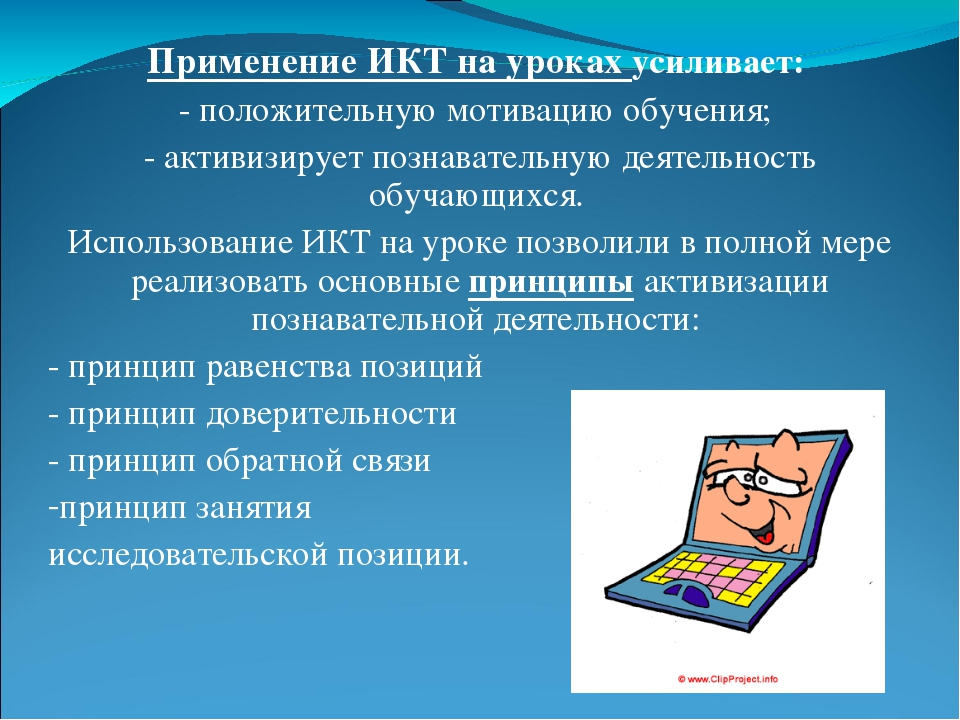 Применение ИКТ на уроках усиливает: - положительную мотивацию обучения; - акт...