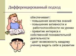 Дифференцированный подход обеспечивает: повышение качества знаний повышение а
