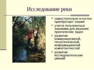 Исследование реки самостоятельно и охотно приобретают знания учатся пользоват