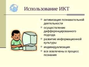 Использование ИКТ активизация познавательной деятельности осуществление диффе