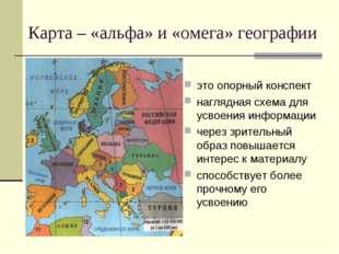 Карта – «альфа» и «омега» географии это опорный конспект наглядная схема для