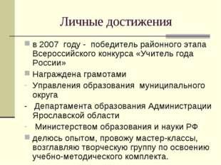 Личные достижения в 2007 году - победитель районного этапа Всероссийского кон