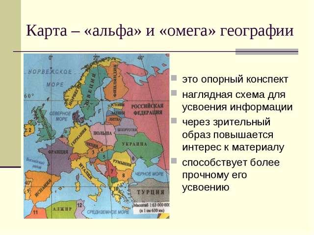 Карта – «альфа» и «омега» географии это опорный конспект наглядная схема для...