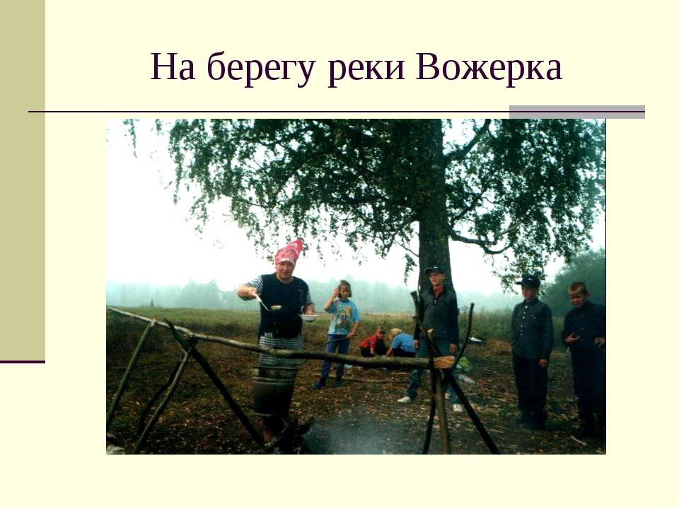 На берегу реки Вожерка