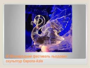 IX Міжнародний фестиваль льодових скульптурЄвропа-Азія