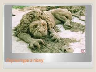 Скульптураз піску
