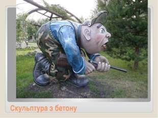 Скульптура з бетону