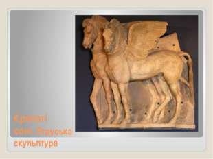 Крилаті коні. Етруська скульптура