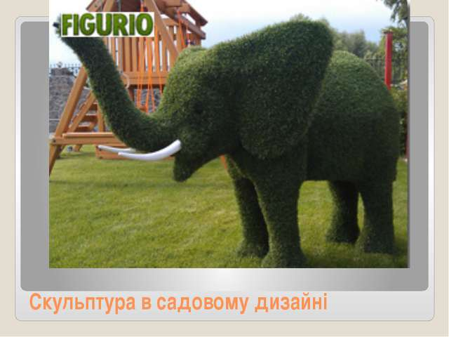 Скульптура в садовому дизайні