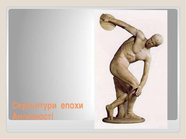 Скульптури епохи Античності