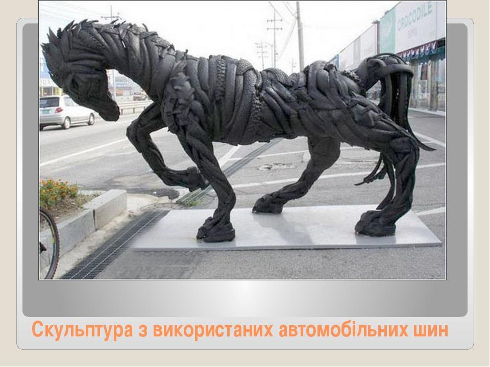 Скульптураз використаних автомобільних шин