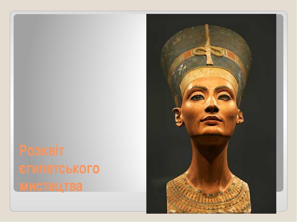 Розквіт єгипетського мистецтва