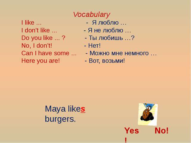 Vocabulary I like ... - Я люблю … I don't like ... - Я не люблю … Do you lik...
