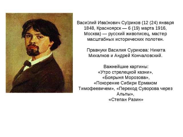 Васи́лий Ива́нович Су́риков (12 (24) января 1848, Красноярск — 6 (19) марта 1...