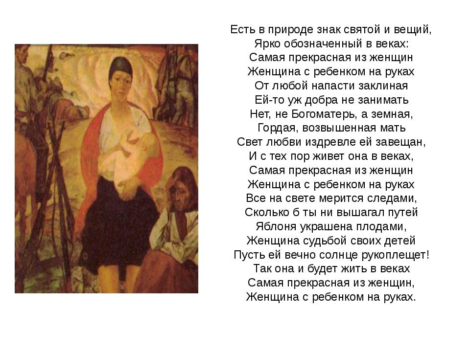 Есть в природе знак святой и вещий, Ярко обозначенный в веках: Самая прекрасн...
