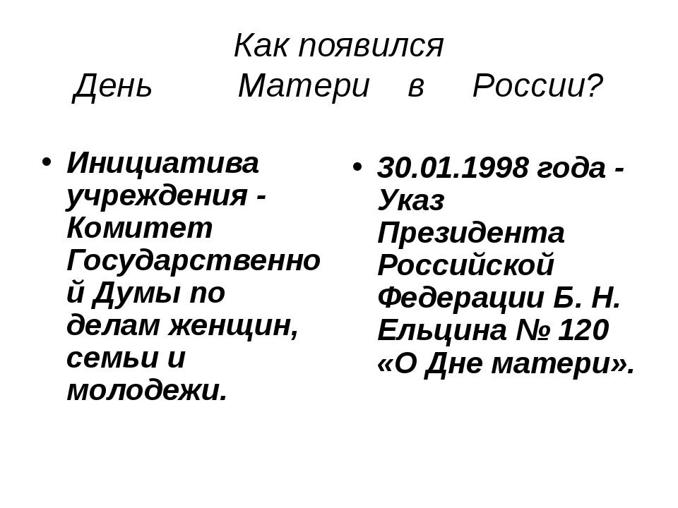 Как появился День Матери в России? Инициатива учреждения - Комитет Государств...