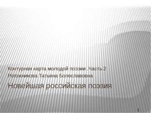 Новейшая российская поэзия Контурная карта молодой поэзии .Часть 2 Рогожников