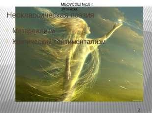 Неоклассическая поэзия Метареализм Критический сентиментализм МБОУСОШ №15 г.