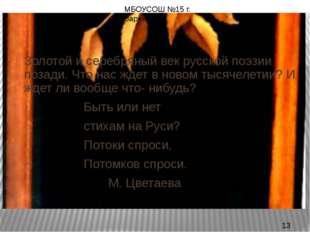 Золотой и серебряный век русской поэзии позади. Что нас ждет в новом тысячел