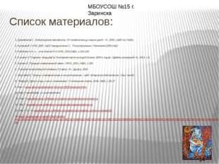 Список материалов: 1. Джимбинов C. Литературные манифесты. От символизма до н