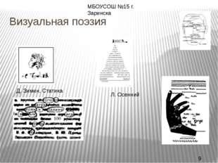 Визуальная поэзия МБОУСОШ №15 г. Заринска Д. Зимин. Статика Л. Осенний