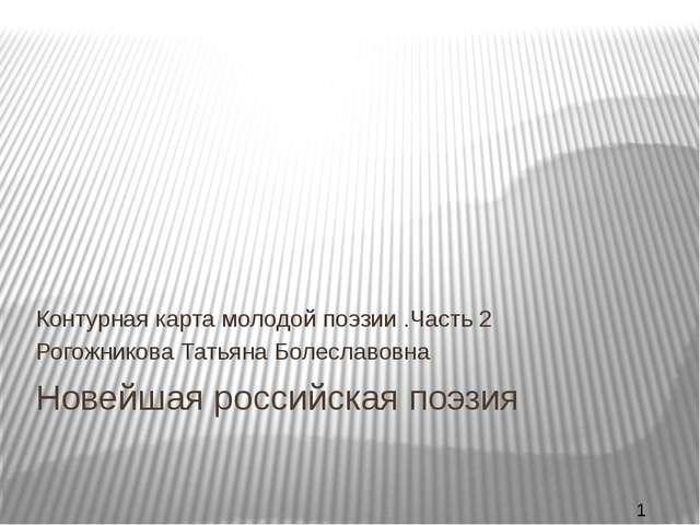 Новейшая российская поэзия Контурная карта молодой поэзии .Часть 2 Рогожников...