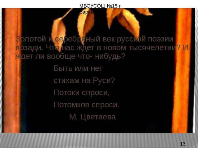 Золотой и серебряный век русской поэзии позади. Что нас ждет в новом тысячел...