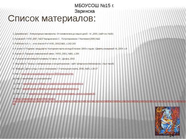 Список материалов: 1. Джимбинов C. Литературные манифесты. От символизма до н...