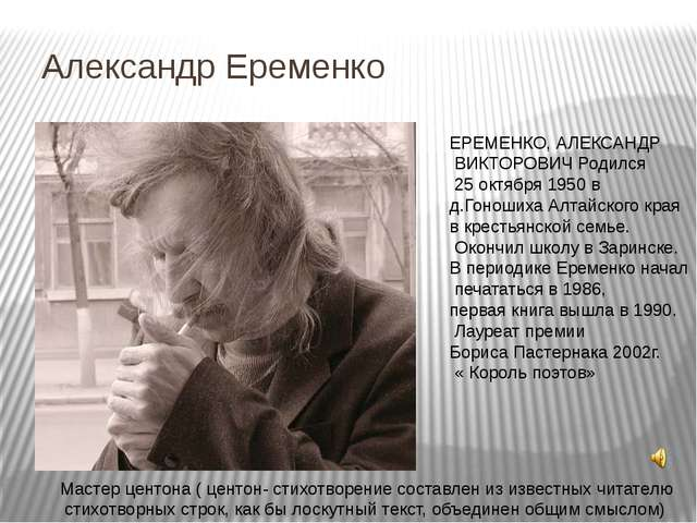 Александр Еременко МБОУСОШ №15 г. Заринска Мастер центона ( центон- стихотвор...