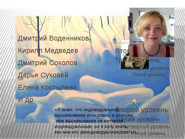 Дмитрий Воденников Кирилл Медведев Дмитрий Соколов Дарья Суховей Елена Косты...