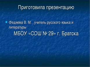 Приготовила презентацию МБОУ «СОШ № 29» г. Братска Федяева В. М. , учитель р