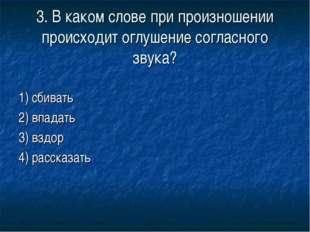3. В каком слове при произношении происходит оглушение согласного звука? 1) с