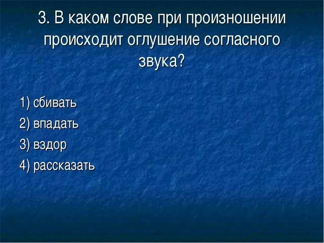 3. В каком слове при произношении происходит оглушение согласного звука? 1) с...