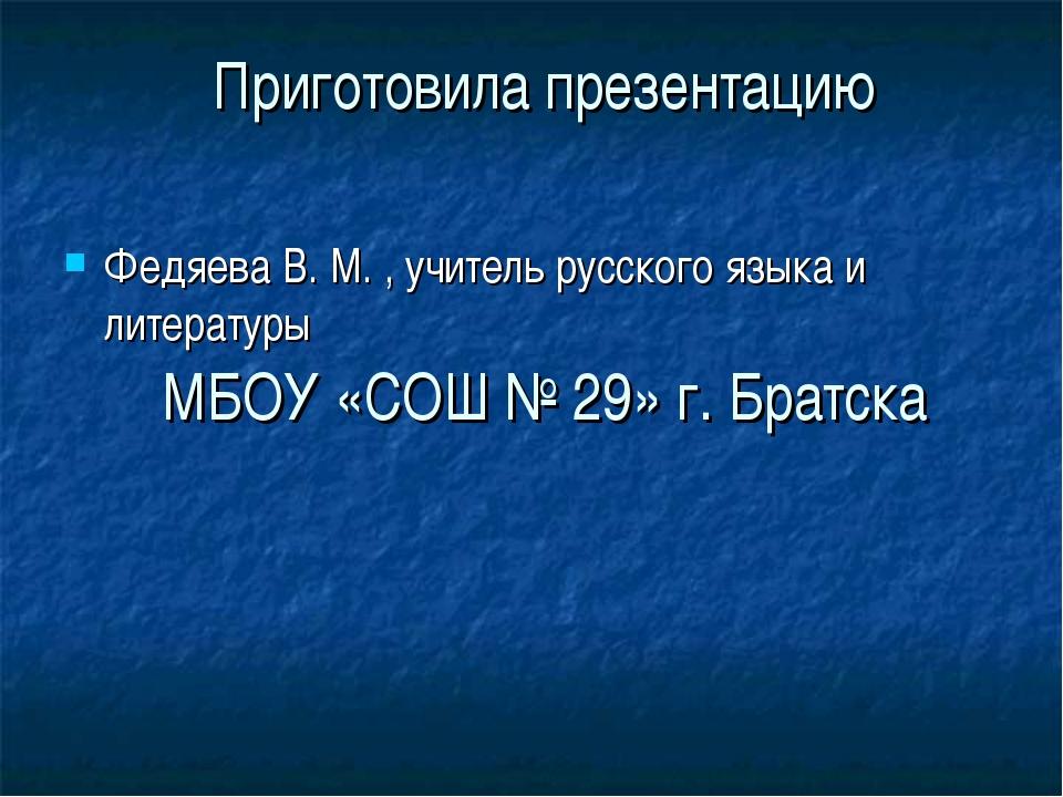 Приготовила презентацию МБОУ «СОШ № 29» г. Братска Федяева В. М. , учитель р...